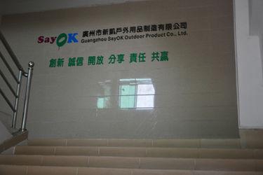 중국팽창식 플라네타륨회사